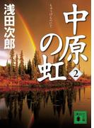 中原の虹(2)(講談社文庫)