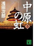 中原の虹(3)(講談社文庫)