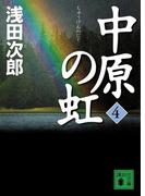 中原の虹(4)(講談社文庫)