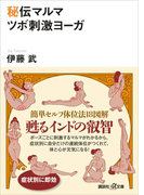 秘伝マルマ ツボ刺激ヨーガ(講談社+α文庫)