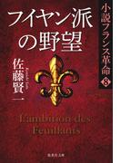 フイヤン派の野望 小説フランス革命 8(集英社文庫)