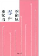 季節風 春(文春文庫)