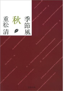 季節風 秋(文春文庫)