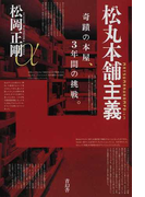 松丸本舗主義 奇蹟の本屋、3年間の挑戦。