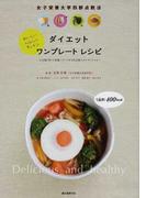 ダイエットワンプレートレシピ 女子栄養大学四群点数法 おいしい・ヘルシー・キッチン ひと皿(丼)で栄養バランスがとれる低エネルギーレシピ