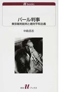 パール判事 東京裁判批判と絶対平和主義 (白水Uブックス 歴史)(白水Uブックス)