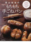 荻山和也の冷蔵発酵で作るもちもち手ごねパン イーストの量が通常の1/3ですむから小麦粉の香りが引き立つ パン作りにかかりっきりにならないでマイペースでゆっくり作ることができる (タツミムック)