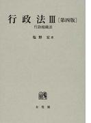 行政法 第4版 3 行政組織法