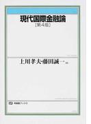現代国際金融論 第4版 (有斐閣ブックス)