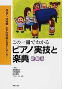 この一冊でわかるピアノ実技と楽典 保育士、幼稚園・小学校教諭を目指す人のために 増補版