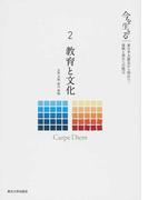 今を生きる 東日本大震災から明日へ!復興と再生への提言 2 教育と文化