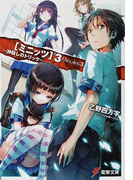 ミニッツ 3 神殺しのトリック (電撃文庫)(電撃文庫)