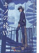 キノの旅 the Beautiful World 16 (電撃文庫)(電撃文庫)