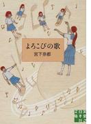 よろこびの歌 (実業之日本社文庫)(実業之日本社文庫)