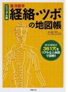 経絡・ツボの地図帳 ビジュアル版 東洋医学 361穴をリアルな人体図で図解!!