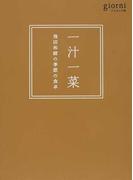 一汁一菜 飛田和緒の季節の食卓 (ジョルニの本)