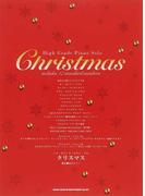 クリスマス (ハイ・グレード・ピアノ・ソロ)