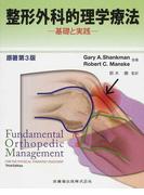 整形外科的理学療法 基礎と実践 第2版