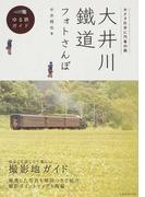 大井川鐵道フォトさんぽ カメラ片手に汽車の旅 (玄光社MOOK ゆる鉄ガイド)