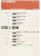 軍隊と地域 (年報・日本現代史)