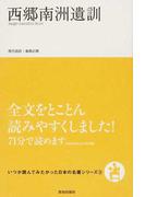西郷南洲遺訓 (いつか読んでみたかった日本の名著シリーズ)