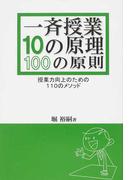 一斉授業10の原理・100の原則 授業力向上のための110のメソッド