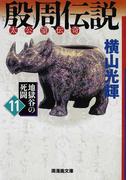 殷周伝説 太公望伝奇 11 地獄谷の死闘 (潮漫画文庫)(潮漫画文庫)