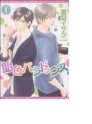 飴色パラドックス(ディアプラスコミックス) 3巻セット(ディアプラス・コミックス)