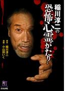 稲川淳二の恐怖心霊がたり(あなたが体験した怖い話)
