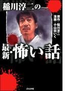 稲川淳二の最新・怖い話(あなたが体験した怖い話)