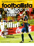 海外サッカー週刊誌footballista No.276