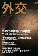 外交 Vol.2
