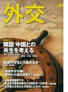 外交 Vol.4