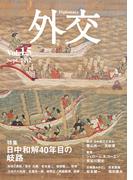 外交 Vol.15