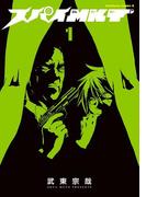 スパイMKT(1)(角川コミックス・エース)