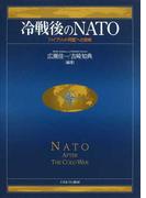 """冷戦後のNATO """"ハイブリッド""""同盟への挑戦"""