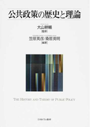 公共政策の歴史と理論