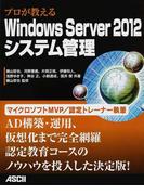 プロが教えるWindows Server 2012システム管理
