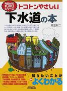 トコトンやさしい下水道の本 (B&Tブックス 今日からモノ知りシリーズ)