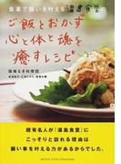 食事で願いを叶える湯島食堂のご飯とおかず心と体と魂を癒すレシピ