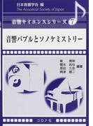 音響バブルとソノケミストリー (音響サイエンスシリーズ)