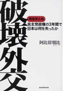 破壊外交 民主党政権の3年間で日本は何を失ったか 完全まとめ