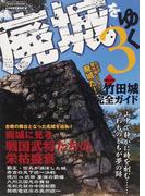 廃城をゆく 3 つわものどもが夢の跡 戦国合戦の舞台となった名城を辿れ (イカロスMOOK)