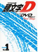 メモリアルDVDマガジン 頭文字D first stage ~Dash編~(1)