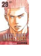 ANGEL VOICE 29 (少年チャンピオン・コミックス)(少年チャンピオン・コミックス)