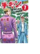 チキン 「ドロップ」前夜の物語 7 (少年チャンピオン・コミックス)(少年チャンピオン・コミックス)