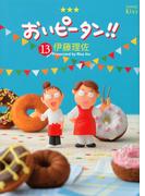 おいピータン!! 13 (ワイドKC)