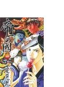 帝一の國 4 (ジャンプ・コミックス)
