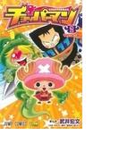 """チョッパーマン 2 """"エロ怪獣""""襲来!!! (ジャンプ・コミックス)(ジャンプコミックス)"""