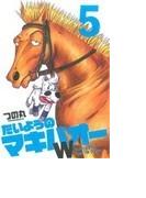 たいようのマキバオーW 5 (週刊プレイボーイ・コミックス)